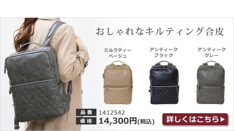 目々澤鞄 いつも完売 人気パソコンリュック