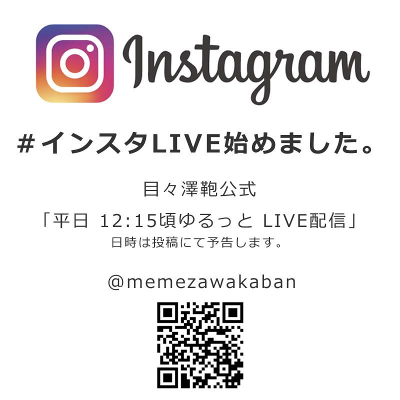 インスタLIVEはじめました。instagram ライブ