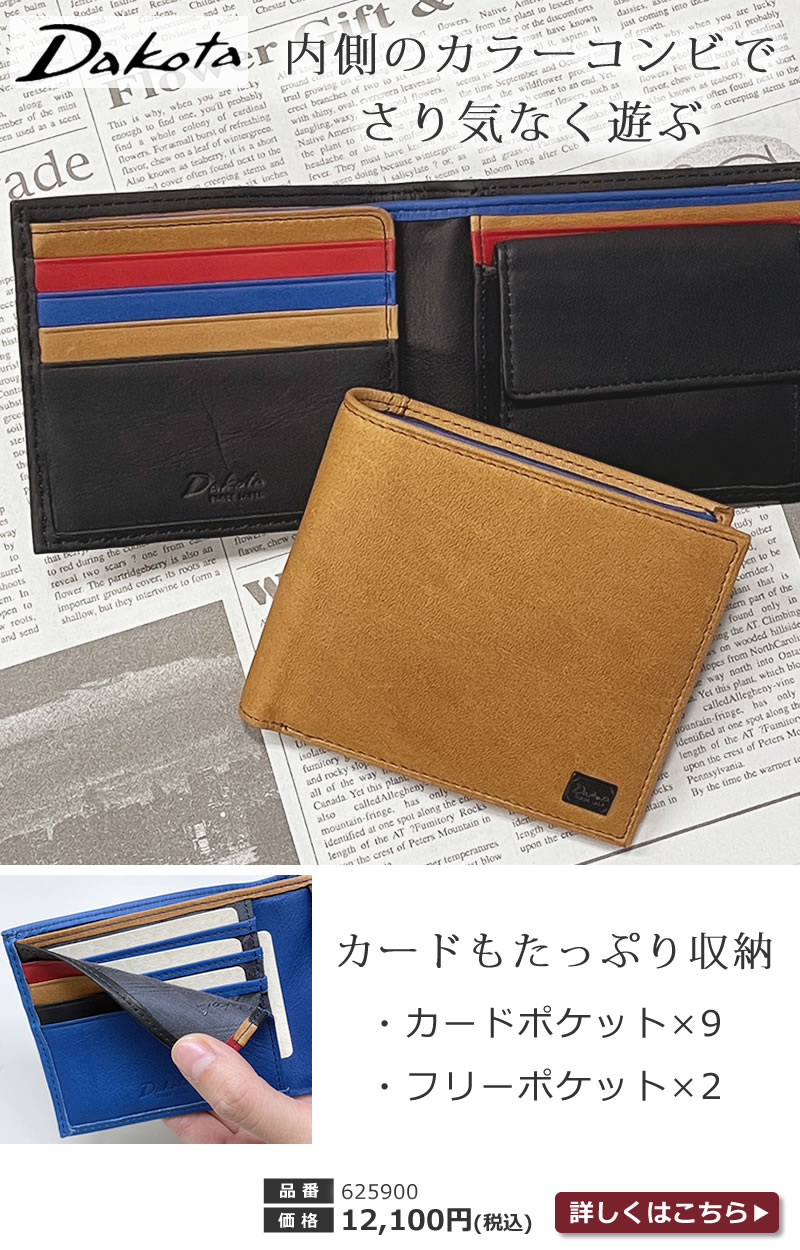 ダコタDakota内側カラフルで楽しくなる二つ折り財布イタリアンレザー ブラック・ブルー・キャメル