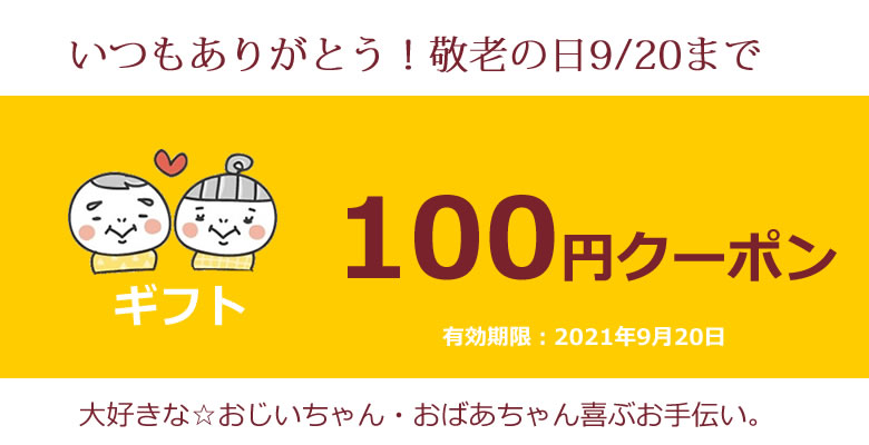 2021敬老の日までに使える100円OFFクーポン