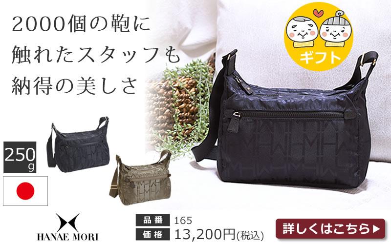 HANAE MORI(ハナエモリ)高級感ある日本製仕立て