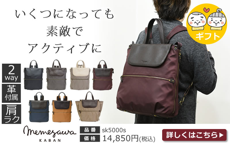 目々澤鞄 sk5000s敬老の日 本革×ナイロン2wayリュック