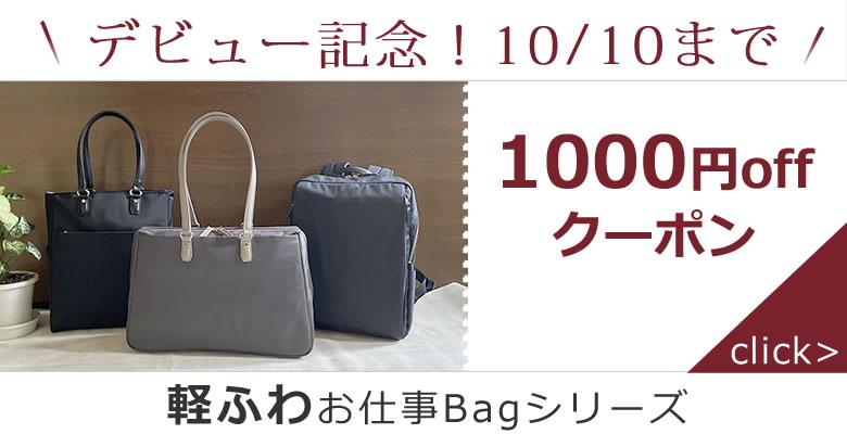 軽ふわお仕事バッグ新作発売開始記念1000円OFFクーポン